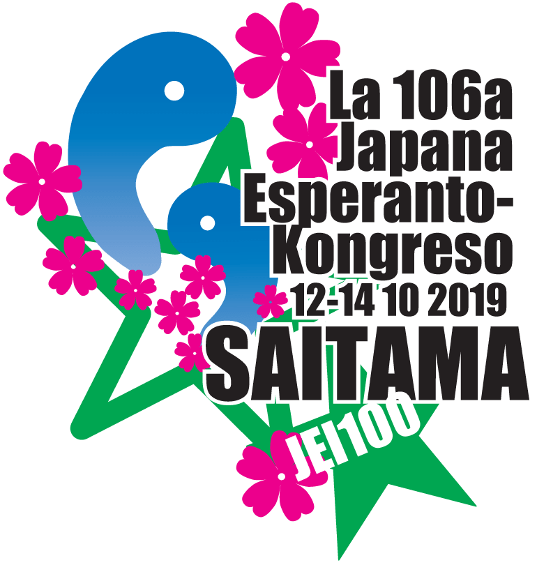 第106回日本エスペラント大会